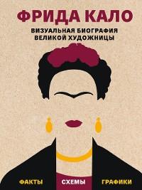 Cover Фрида Кало. Визуальная биография великой художницы