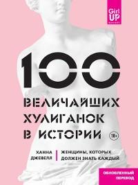 Cover 100 величайших хулиганок в истории. Женщины, которых должен знать каждый