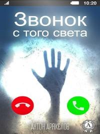Cover Звонок с того света
