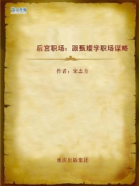 Cover 后宫职场:跟甄嬛学职场谋略 (Workplace as the Imperial Harem)