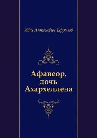 Cover Afaneor, doch' Aharhellena (in Russian Language)