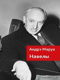 Cover Навелы