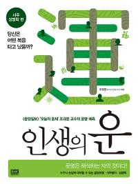 Cover 인생의 운 - 사주 성명학 편