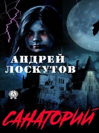 Cover Санаторий
