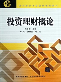 Cover 投资理财概论 (Introduction to Investment and Financial Management)
