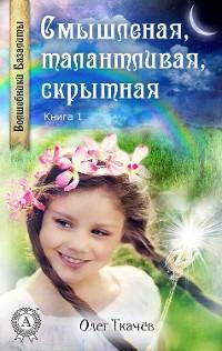 Cover Смышленая, талантливая, скрытная (Книга 1)