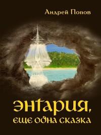 Cover Энтария, ещеоднасказка