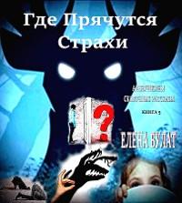 Cover Где Прячутся Страхи. Аленушкины Сказочные Рассказы. Книга 5