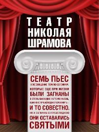 Cover Театр Николая Шрамова