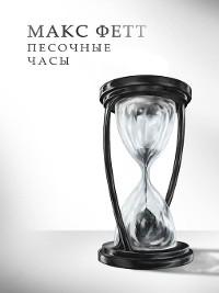 Cover Песочные часы