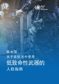 Cover United Nations Human Rights Guidance on Less-Lethal Weapons in Law Enforcement (Chinese language)