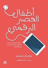 Cover أطفال العصر الرقمي