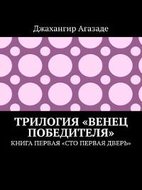 Cover Трилогия «Венец победителя». Книга первая «Сто первая дверь»