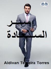 Cover سر السعادة