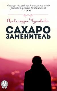 Cover Сахарозаменитель