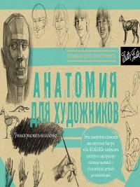 Cover Анатомия для художников. Альбом для скетчинга