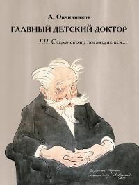 Cover Главный детский доктор. Г. Н. Сперанскому посвящается...