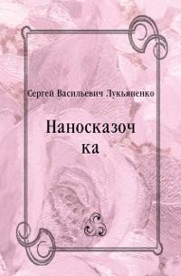 Cover Nanoskazochka (in Russian Language)