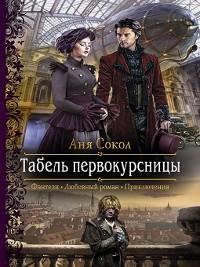 Cover Табель первокурсницы