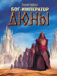 Cover Бог-Император Дюны