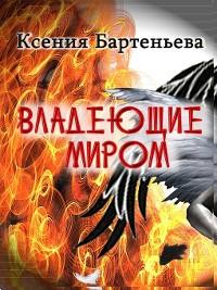 Cover Владеющие миром