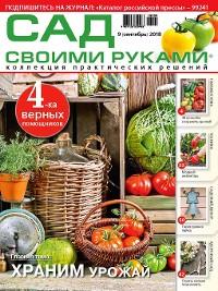 Cover Сад своими руками №9/2018