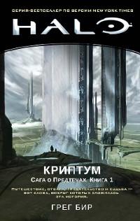 Cover Halo. Криптум. Сага о Предтечах. Книга 1