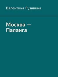 Cover Москва – Паланга. Мои истории любви