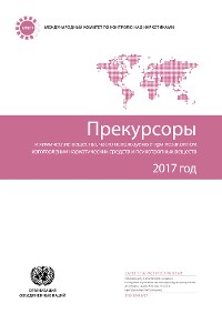 Cover Precursors and Chemicals Frequently Used in the Illicit Manufacture of Narcotic Drugs and Psychotropic Substances 2017 (Russian language)
