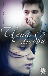 Cover Цена любви