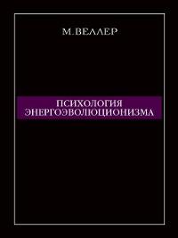 Cover Психология энергоэволюционизма