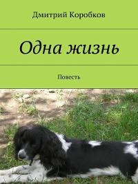 Cover Матильда. Повесть