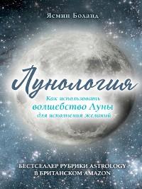 Cover Лунология. Как использовать волшебство Луны для исполнения желаний