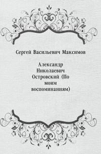 Cover Aleksandr Nikolaevich Ostrovskij (Po moim vospominaniyam) (in Russian Language)