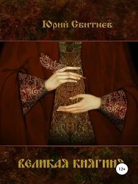 Cover Великая княгиня