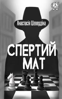 Cover Спертий мат