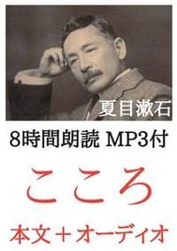 Cover こころ 夏目漱石:8時間朗読音声 MP3付