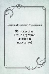 Cover Ob iskusstve. Tom 2 (Russkoe sovetskoe iskusstvo) (in Russian Language)