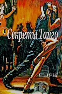 Cover Секреты Танго