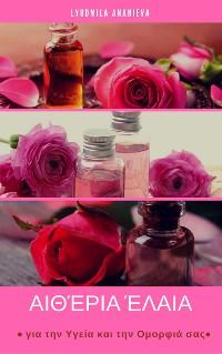 Cover Αιθέρια Έλαια για την Υγεία και την Ομορφιά σας
