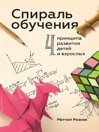Cover Спираль обучения. 4принципа развития детей и взрослых
