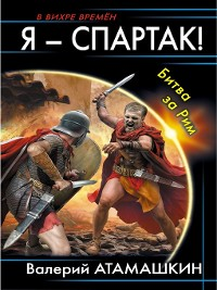 Cover Я – Спартак! Битва за Рим