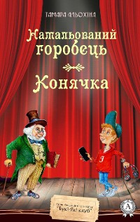 Cover Намальований горобець Конячка