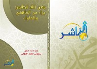 Cover دين الله الخالص براء  من الجاهلين والغلواء