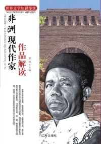 Cover Interpretation of the Works of Modern African Writers
