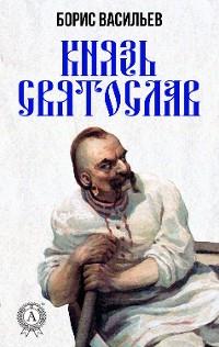 Cover Князь Святослав