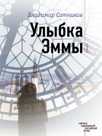 Cover Улыбка Эммы