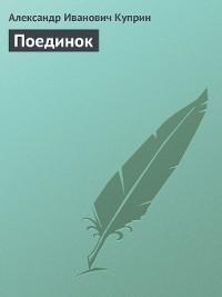 Cover Поединок