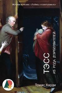 Cover Тэсс из рода д'Эрбервиллей