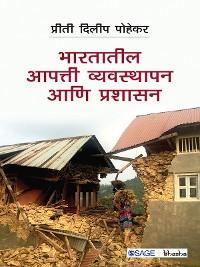 Cover Bharatatil Aapatti Vyavasthapan va Prashasan